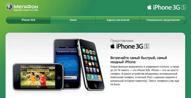 мегафон iphone