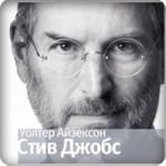 Выход биографии Стива Джобса в России задерживается.
