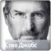 Биография Стива Джобса