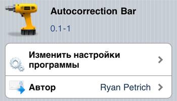 autocorrection bar