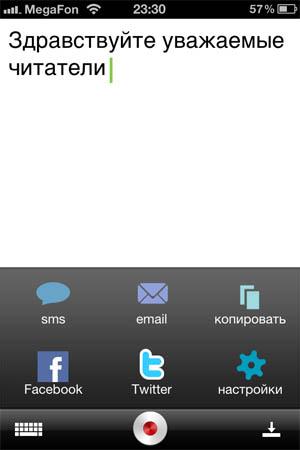 голосовой набор в ipad