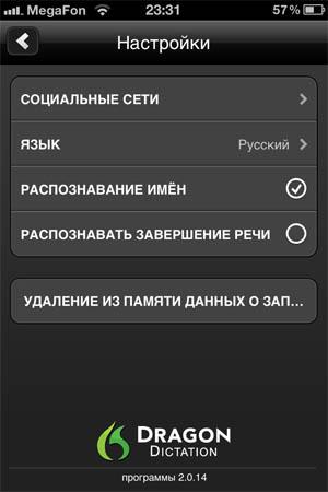 голосовой набор в iphone