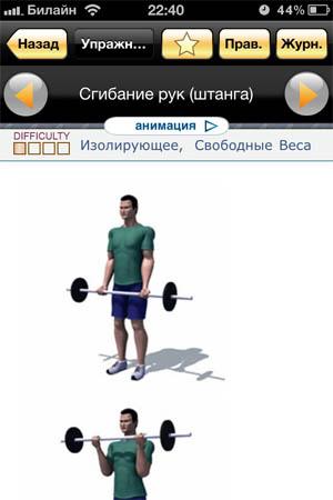 фитнес тренер iphone