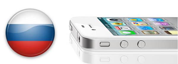 iphone 4s Россия