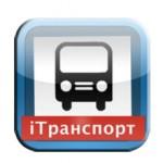 iТранспорт: Маршруты городского транспорта для iPhone и iPad.