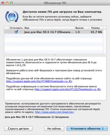 обновление java для mac