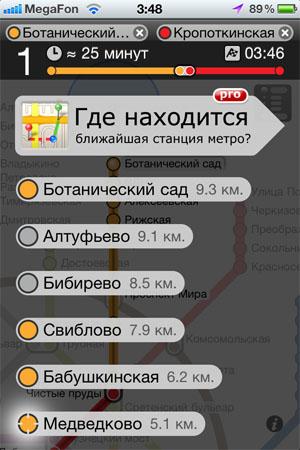 карта метро ipad