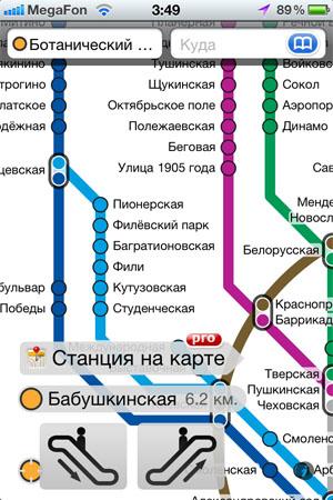 приложение метро
