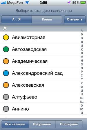 приложение карта метро