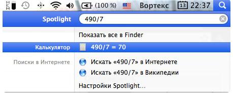 spotlight калькулятор