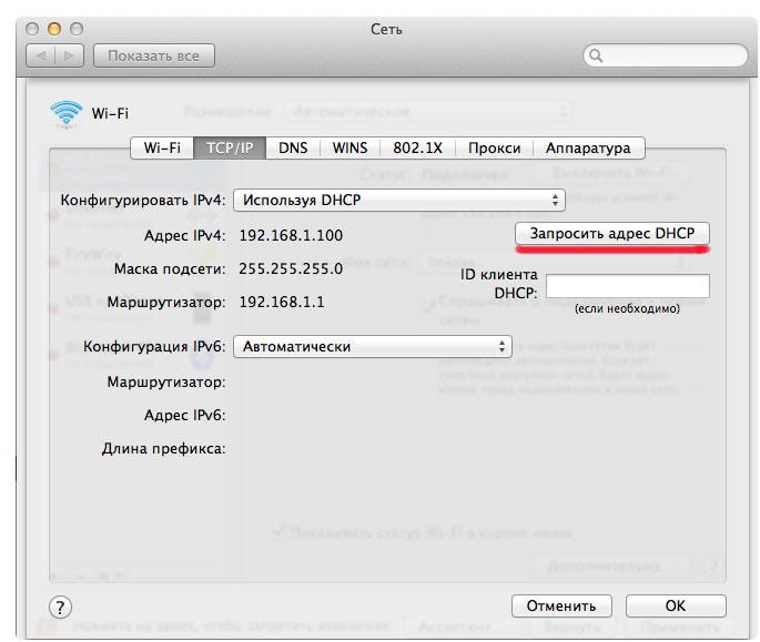 проблемы с wifi в mac