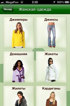 wizee шопинг