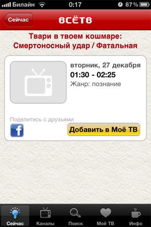 телепрограмма на iphone