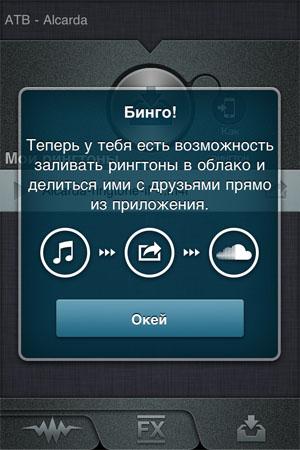 рингтоны для ipod