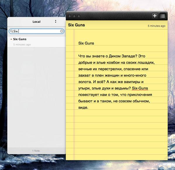 заметки для mac