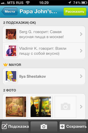 foursquare iphone