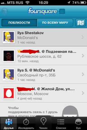 foursquare айфон