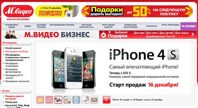 iphone 4s mvideo