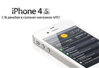 iphone 4s мтс