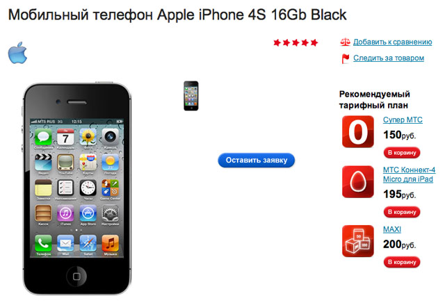 iphone 4s рст