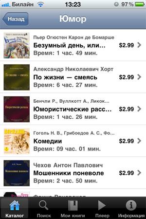 аудиокниги для ipod