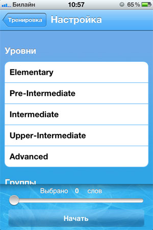 учим английский на iphone