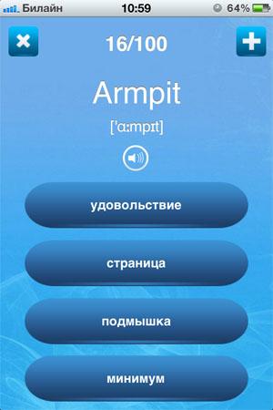 английский язык для iphone