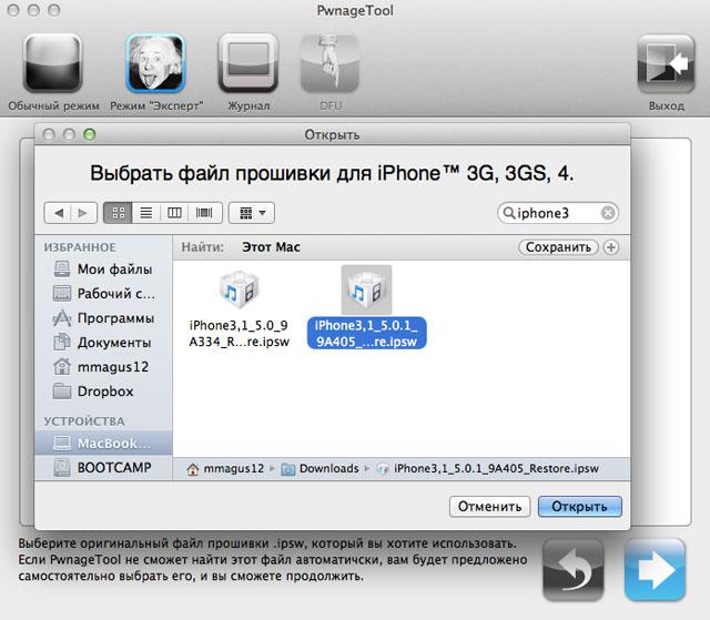 pwnagetool 5.0.1