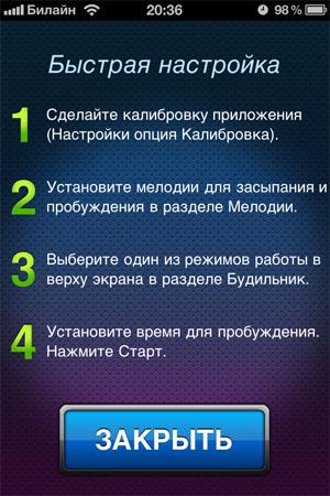 будильник для iphone