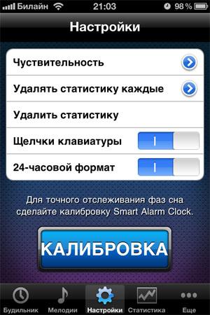 будильник для ipad