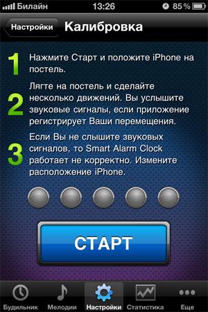 будильник для ipod