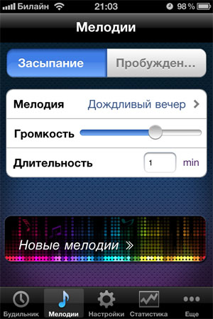 приложение умный будильник