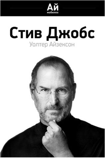Стив Джобс биография