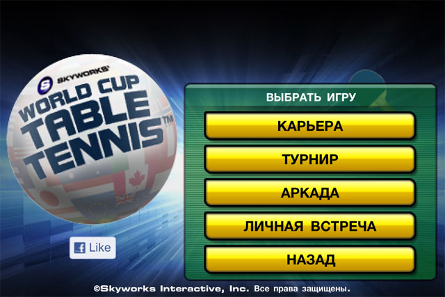 настольный теннис для iphone