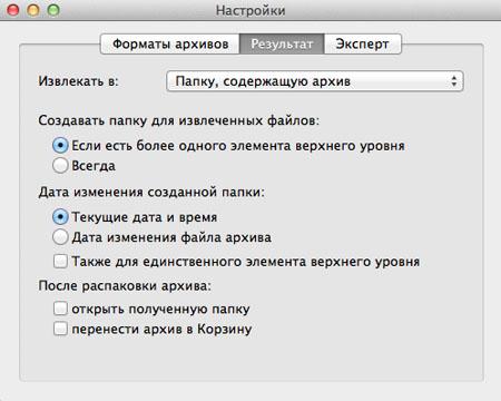 архиватор для mac