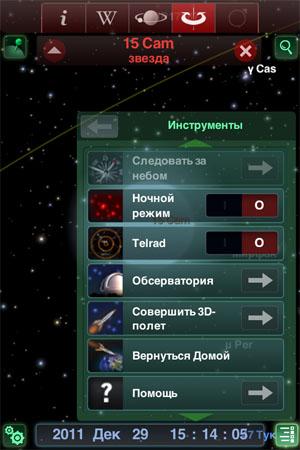 энциклопедия для iphone