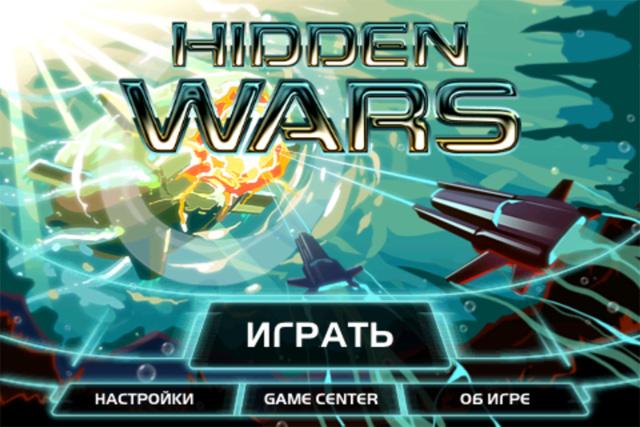 hidden wars