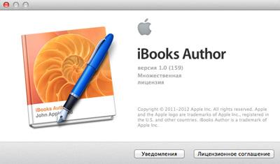 ibook author