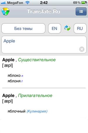 словарь для iphone