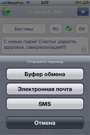 словарь для ipad