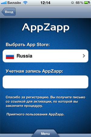 appzap