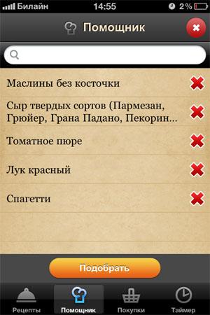 кулинария для iphone
