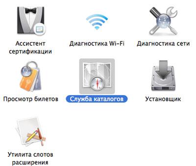 служба каталогов