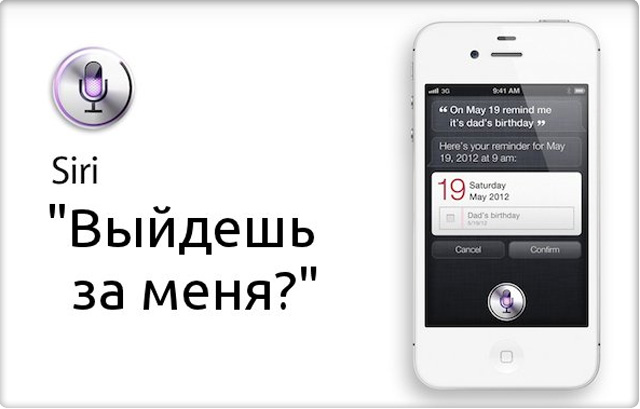 siri russian