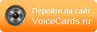 voicecards site