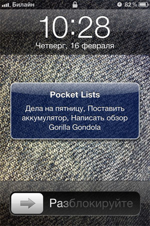 pocket lists