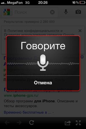 голосовой поиск для ipad
