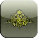 Russian Army: лучший справочник по российской армии