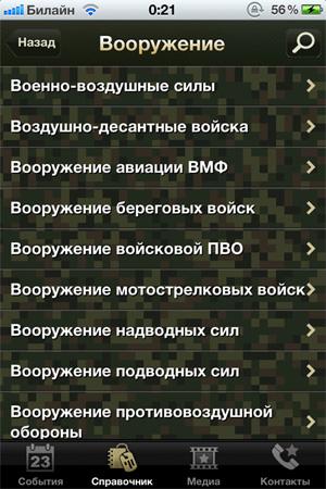 rusarmy