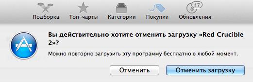 Отмена загрузки приложения в Mac App Store